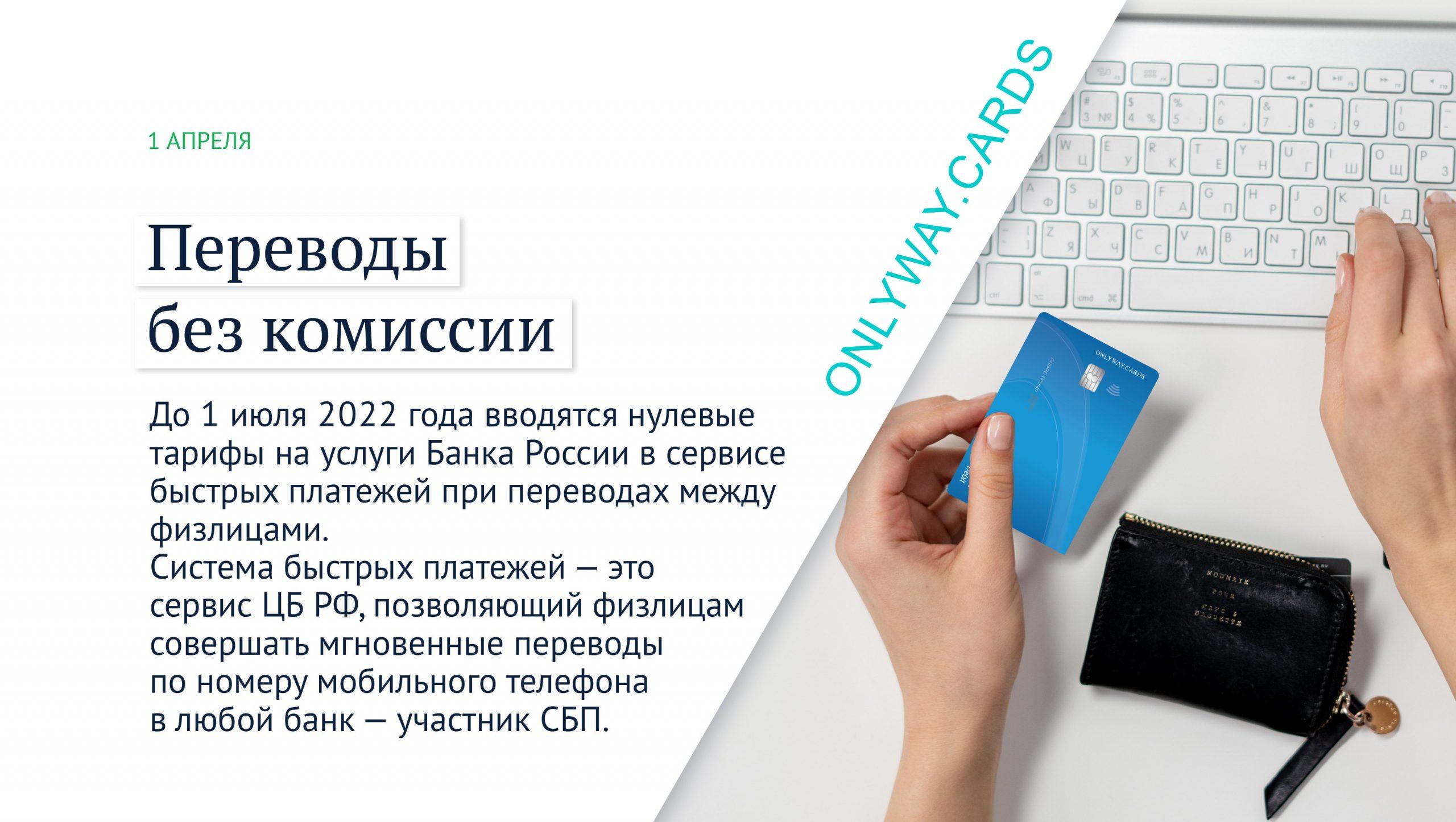 Вводятся нулевые тарифы на услуги Банка России