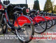 В Лондоне бесплатный прокат велосипедов Santander