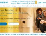 Банки Великобритании не смогут работать в Европе