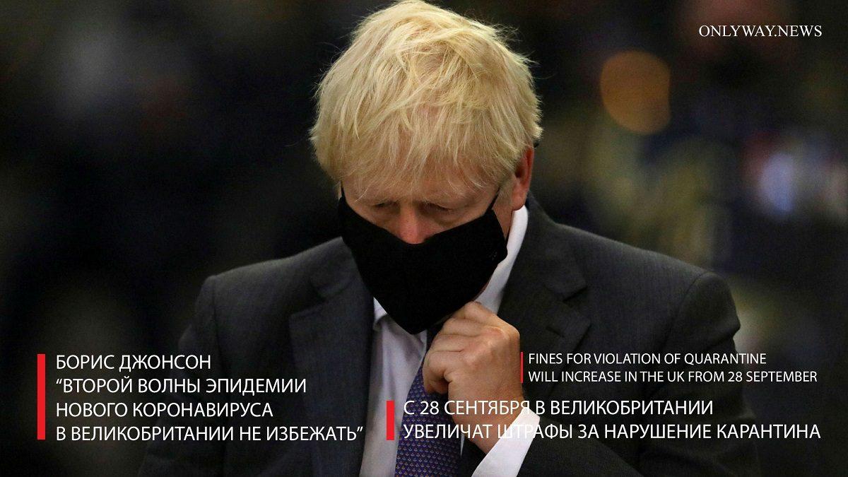 В Великобритании 28 сентября повысят штрафы