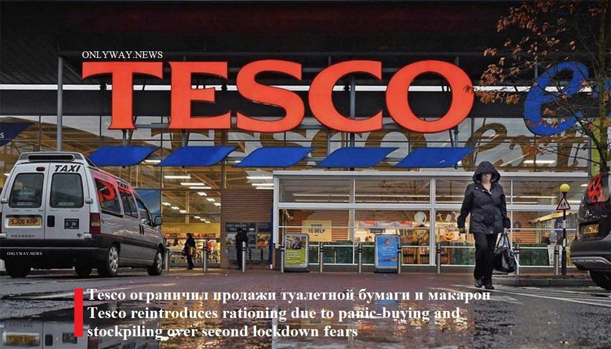 Магазины Великобритании  ограничили продажу товаров в одни руки