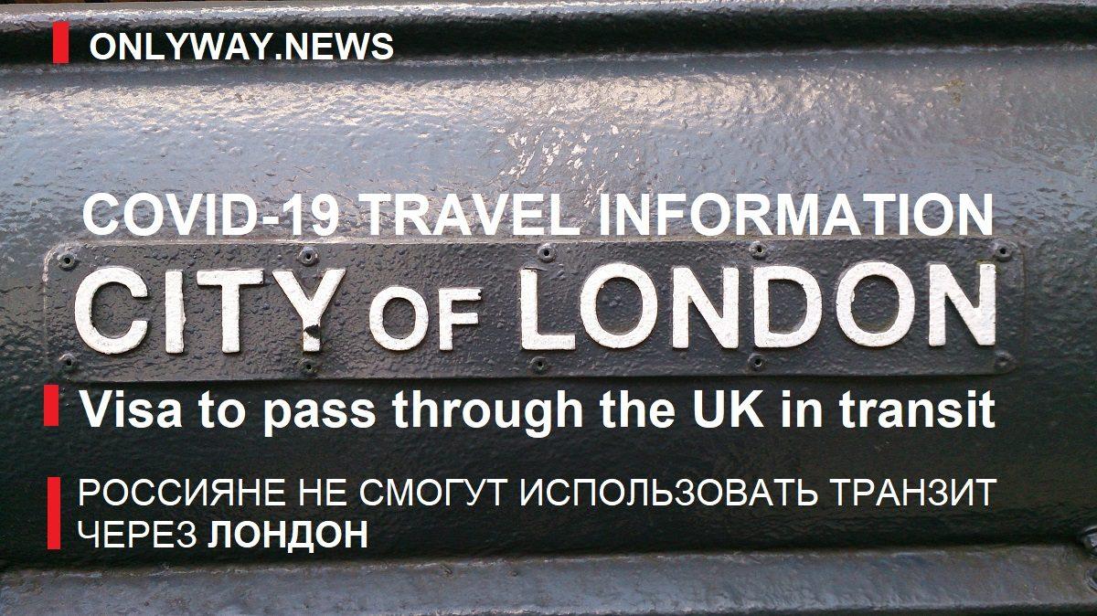 Россияне не смогут использовать транзитный коридор в аэропорту Лондона