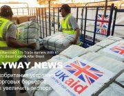 Великобритания устраняет 175 торговых барьеров, чтобы увеличить экспорт
