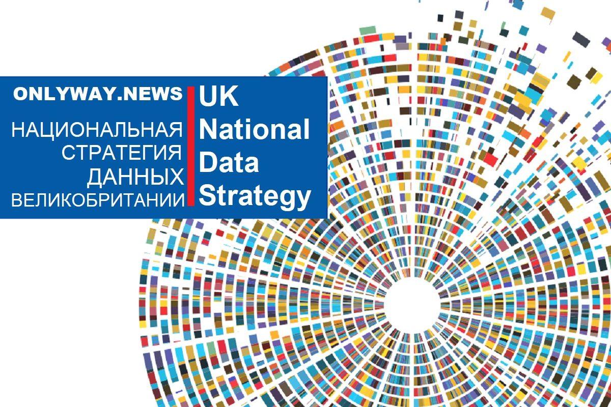 Закон ЕС «О защите данных» угрожает Великобритании