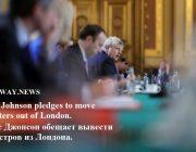 Госдепартаменты Великобритании перенесут в северные города