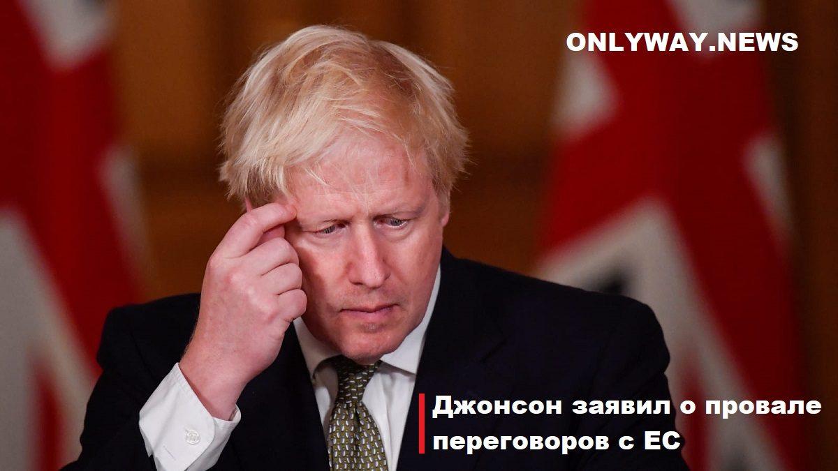 Джонсон заявил о провале переговоров с ЕС