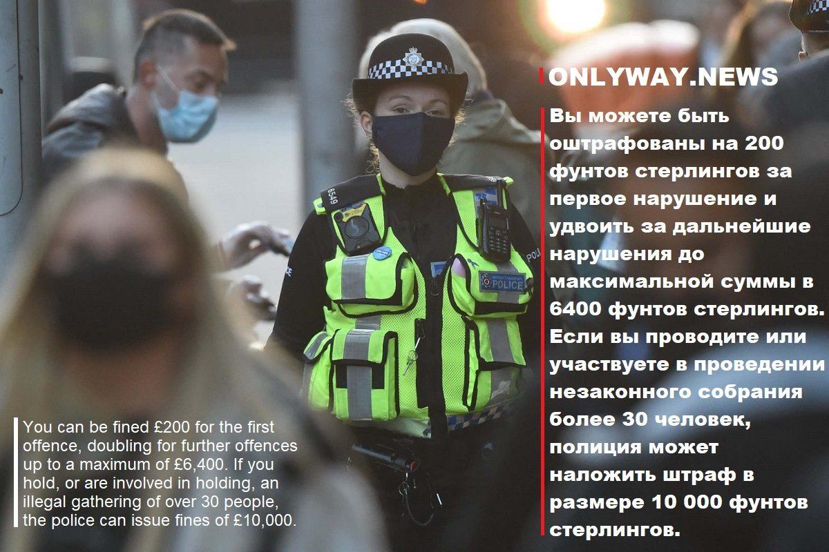 Сколько стоит нарушить карантин в Великобритании?