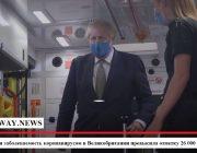 Суточная заболеваемость коронавирусом в Великобритании 26 000