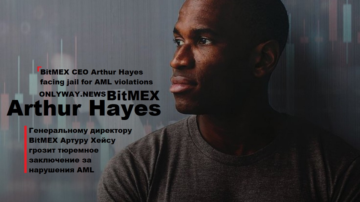 BitMEX CEO Arthur Hayes facing jail for AML violations