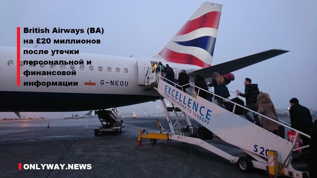 British Airways оштрафована на £20 млн