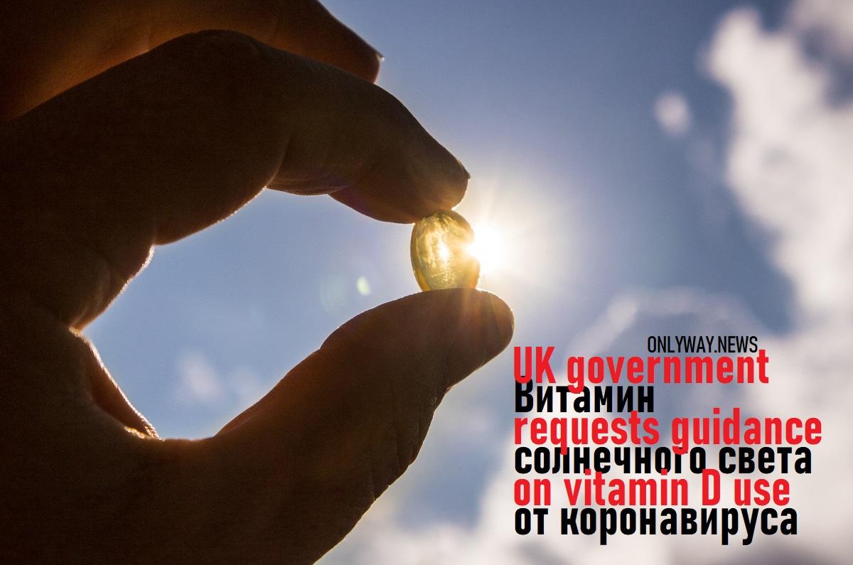 Витамин солнечного света от коронавируса