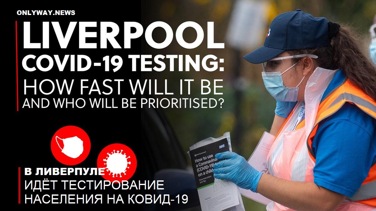 В Ливерпуле идет тестирование населения на коронавирус