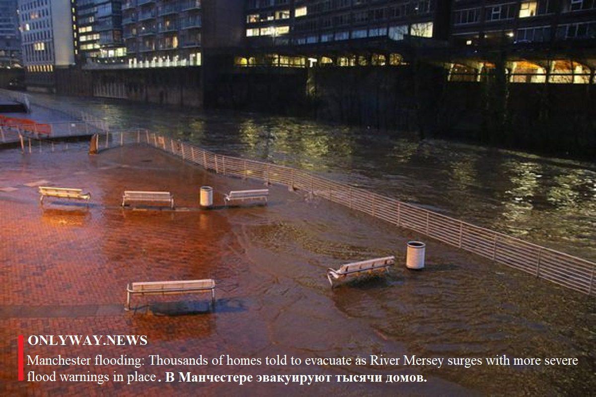 В Манчестере идёт эвакуация тысяч горожан спасаются от Кристофера