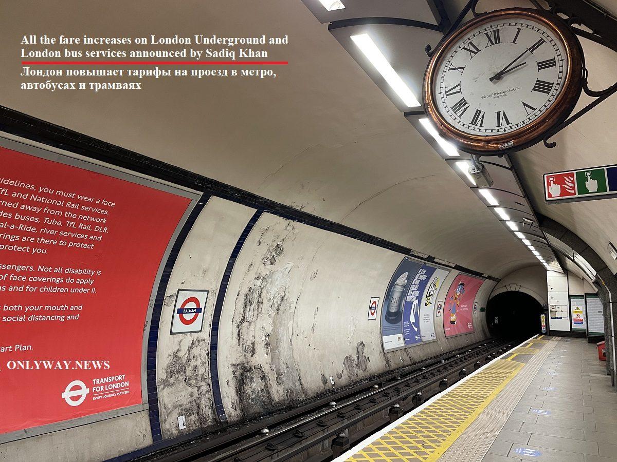 Лондон повышает тарифы на проезд в метро, автобусах и трамваях