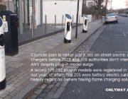 В Великобритании планируют установить 9317 зарядных устройств для электромобилей
