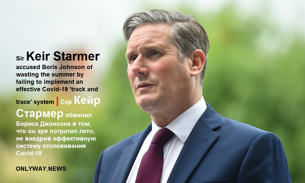 Sir Keir Starmer accused Boris Johnson of wasting the summer by failing to implement an effective Covid-19 'track and trace' system
