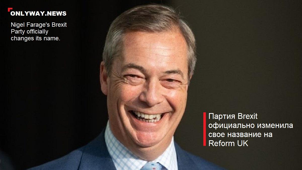 Партия Найджела Фаража по Brexit официально меняет название