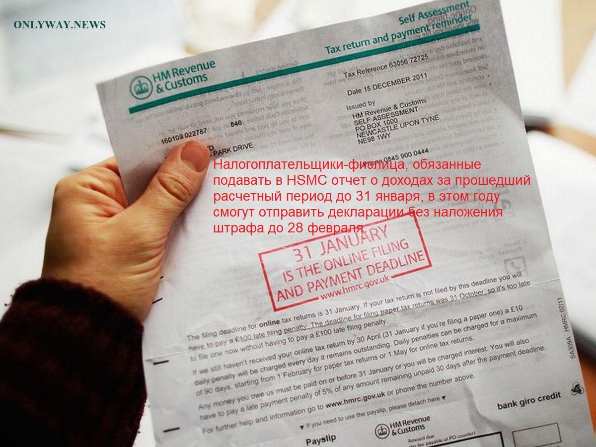 В Великобритании продлили срок подачи налоговых деклараций