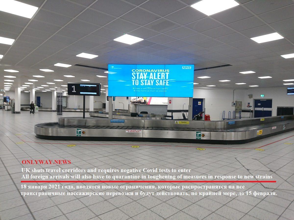 Великобритания закрывает «зеленый коридор» на границе для въезжающих