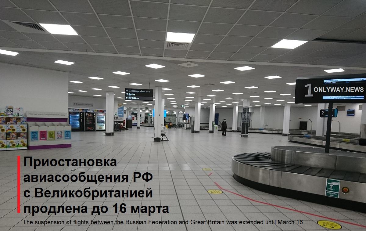 Приостановка авиасообщения РФ с Великобританией продлена до 16 марта.