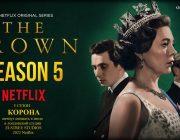 Cериал Корона – 5 сезон начнут снимать в июле