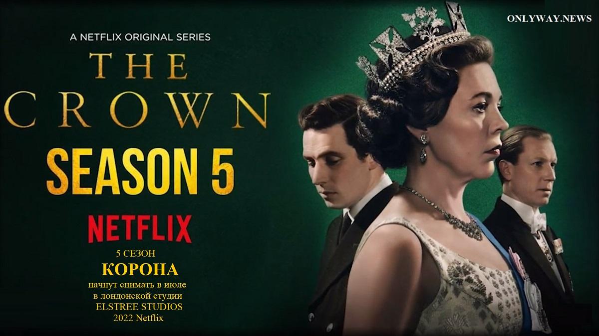 5 сезон сериала «Корона» начнут снимать в июле